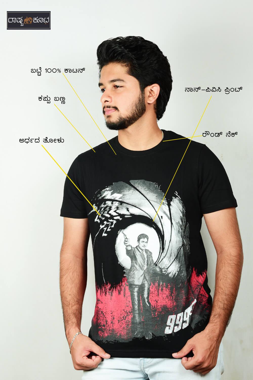 Rajkumar T-shirt