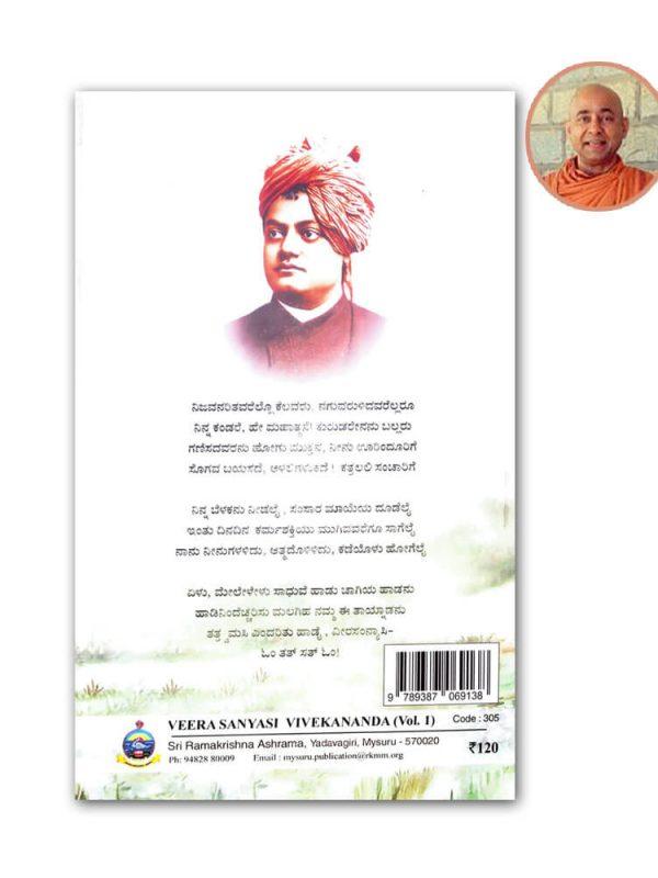 Veerasanyasi -02 (1)
