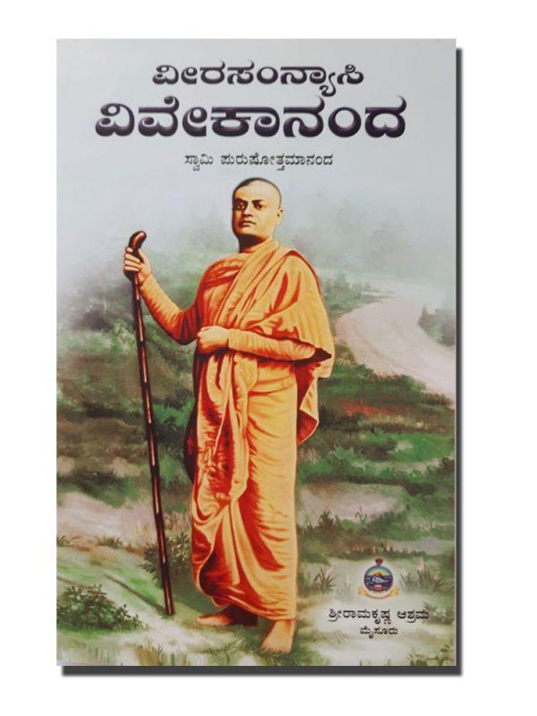 Veerasanyasi-Vivekananda