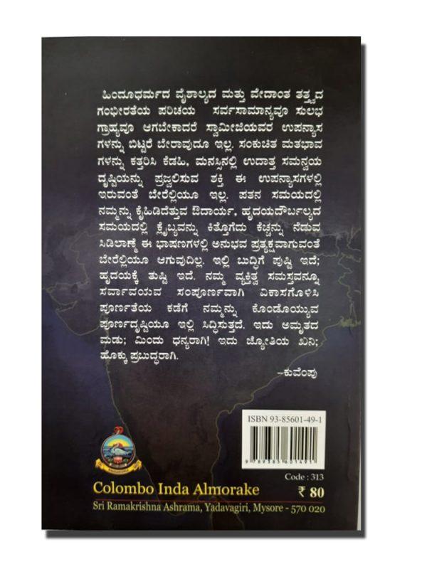 Columbo inda almorake- pravachana malike-02