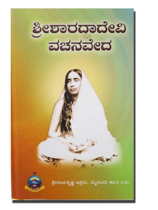 Shr Sharadhadevi Vachanagalu-01