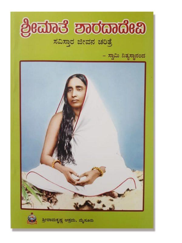 Shrimathe Sharada devi (jeevana charitre)