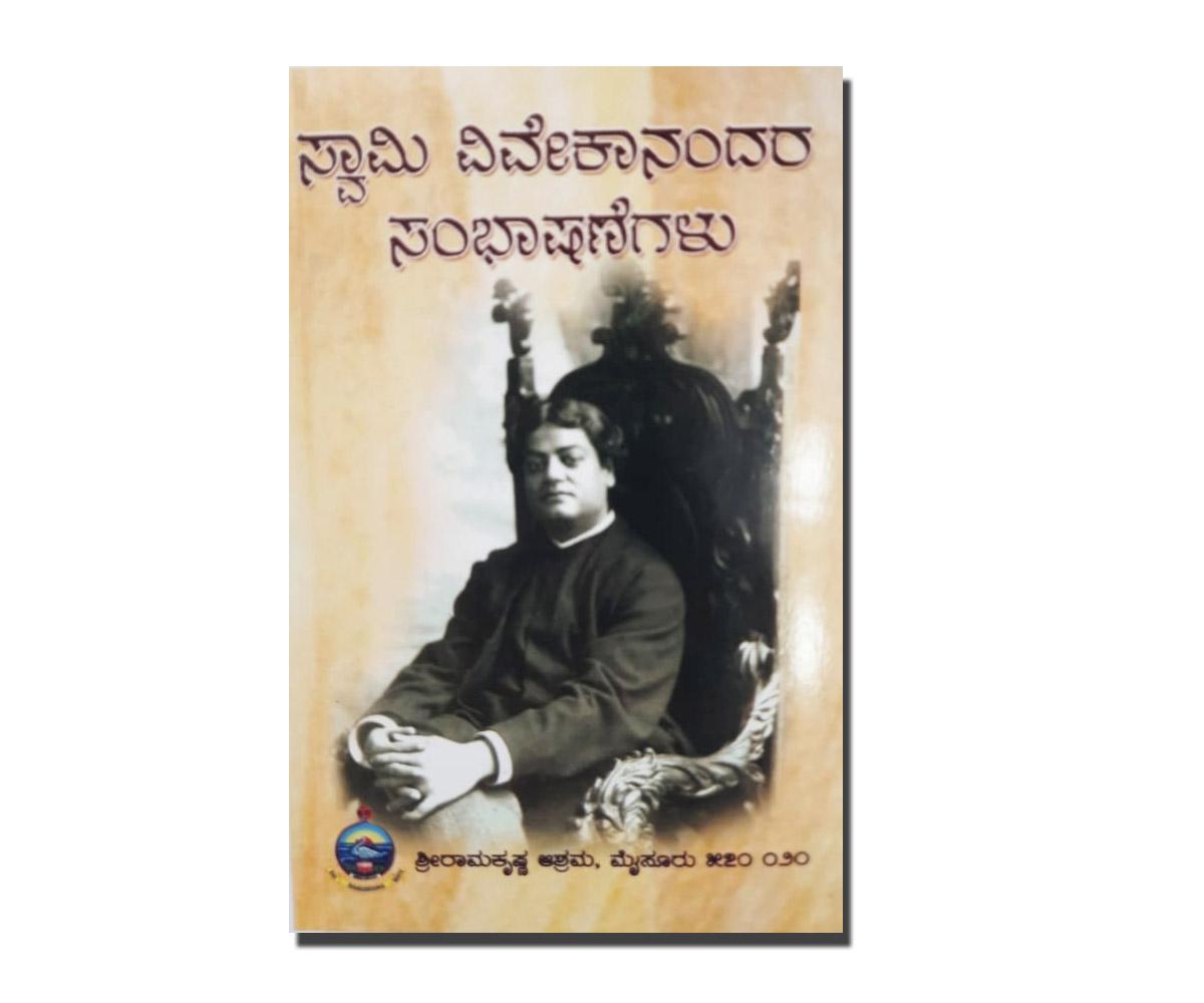 Swami-Vivekanandara-sambhashanegalu