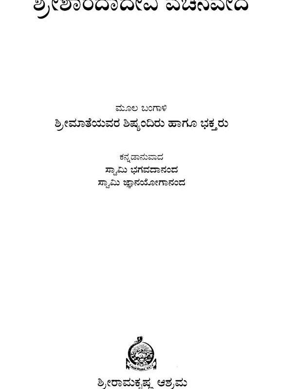 Vachanaveda book inside