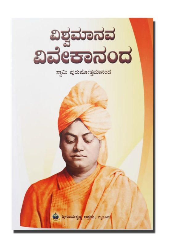 Vishvamanava Vivekananada-01