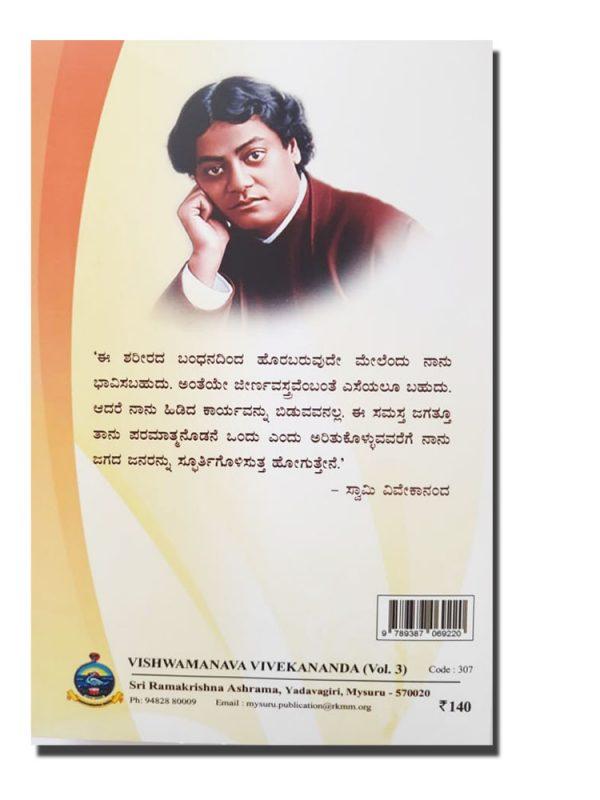 Vishvamanava Vivekananada-02