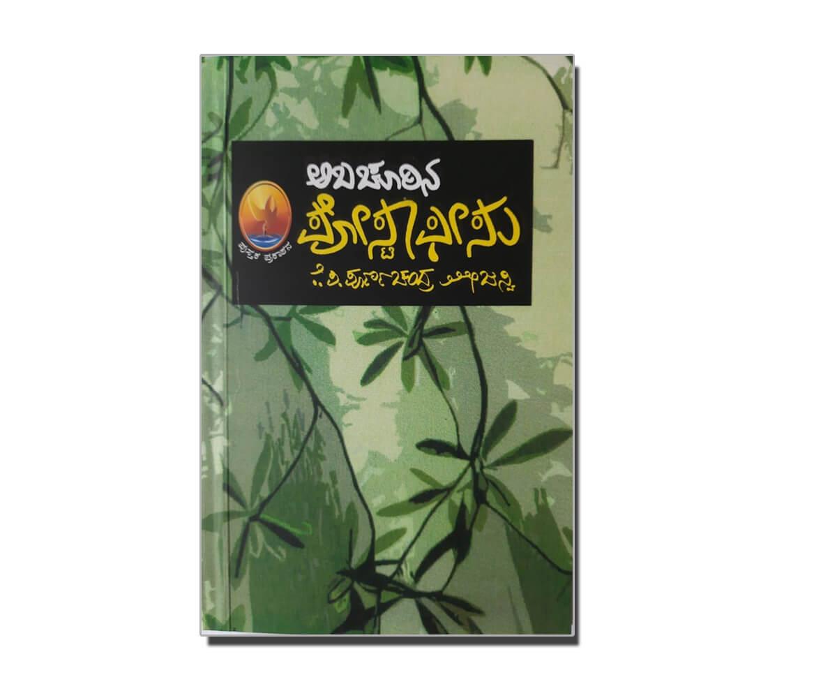 abahurina-postoffice book