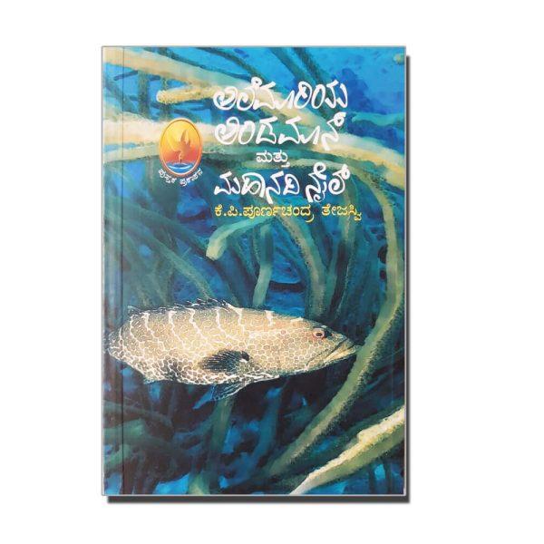 alemarina-andaman-mathu-mahanadi-nyl