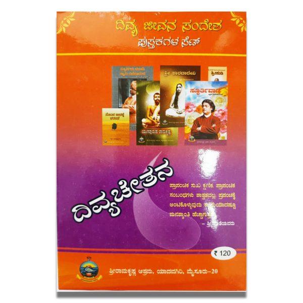 Divya Chethana book