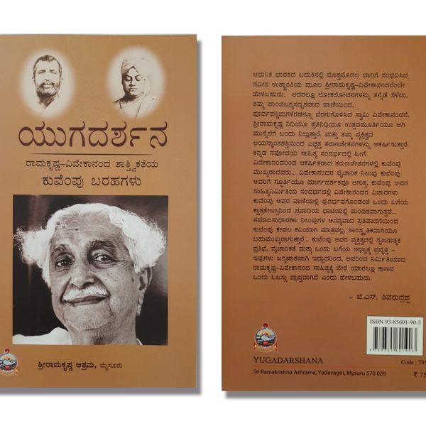 Yugadarshana (Ramakrishna-Vivekananda Tattvikateya Kuvempu Barahagalu) (Paperback, Kannada, Kuvempu)