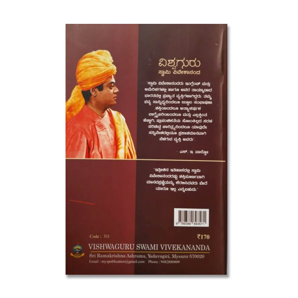Vishwanaguru swami Vivekananda